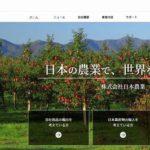日本農業とGREENCOLLAR、日本品種「生食用ぶどう」を海外市場にて周年供給へ