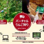 凸版印刷、飯綱町の次世代DX開発拠点が「バーチャルりんご狩り」を実施