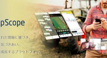 NEC 農業ICTプラットフォーム「CropScope」がMCPC award 2020にて優秀賞を受賞