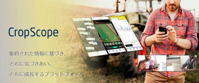 NEC 農業ICTプラットフォーム「CropScope」がMCPC award 2020 サービス&ソリューション部門 優秀賞を受賞