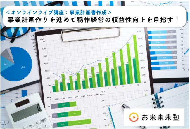 神明HD、最先端の稲作を動画で学ぶeラーニング「お米未来塾」オンラインライブ講座を提供