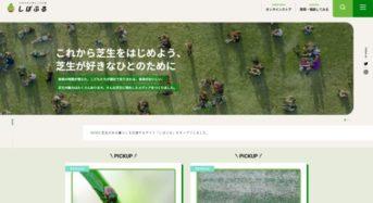 GTベンチャーズ、芝生に特化した総合情報サイト『しばふる』をリリース