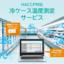アイリスオーヤマ「HACCP対応冷ケース温度測定サービス」を開始