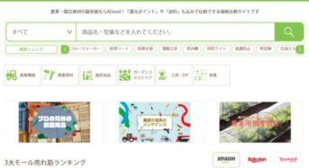 農業・園芸用品の価格比較サイト「AGtool」がオープン、楽天・Amazonなどの価格比較が簡単に