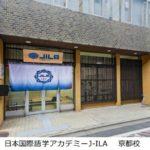 J-ILA日本国際語学アカデミー、特定技能1号ビザ取得目的の一般コース設置認可を取得