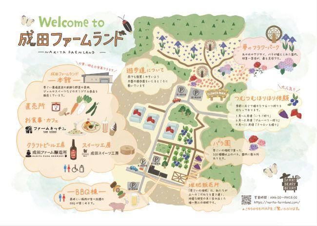 1日中遊べる農業テーマパーク「成田ファームランド」がオープン