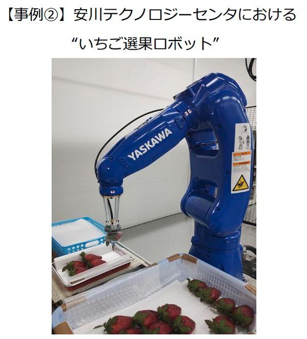 安川電機、JA全農との業務提携で農業分野の自動化・ロボットへの取組加速