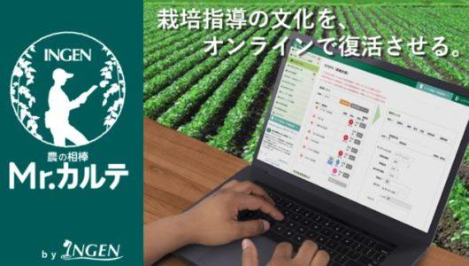 栽培指導オンライン化SaaSの開発ベンチャー「INGEN」総額5000万円の資金調達を実施