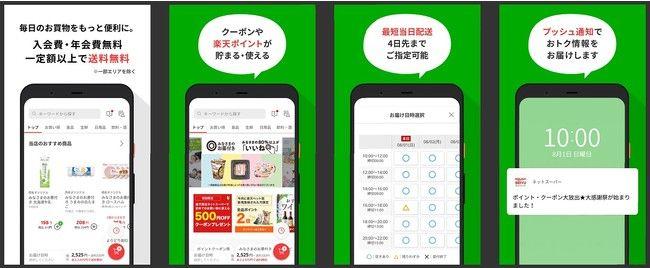 楽天西友ネットスーパーのスマートフォンアプリを提供開始