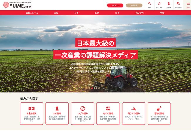 一次産業を専門とした課題解決プラットフォーム「YUIME Japan」を公開